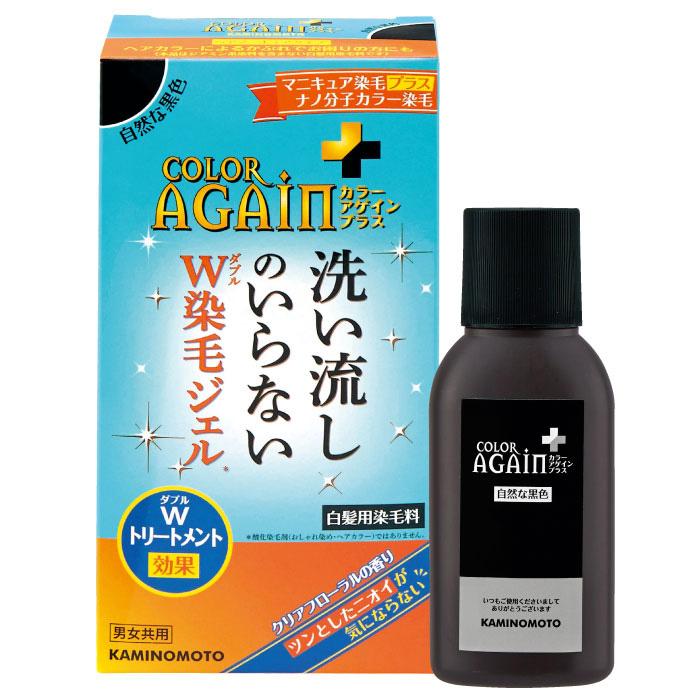 カラーアゲインプラス(B) 自然な黒色