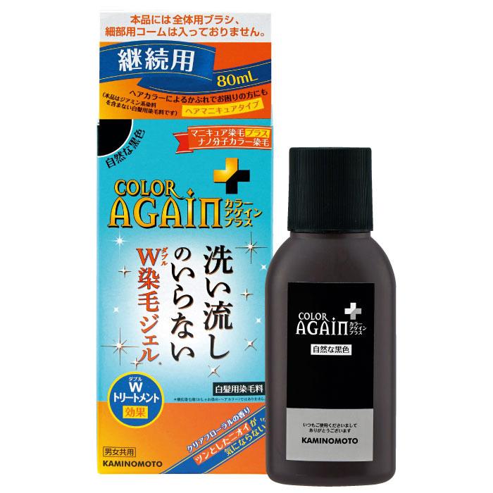 カラーアゲインプラス(B) 自然な黒色 継続用