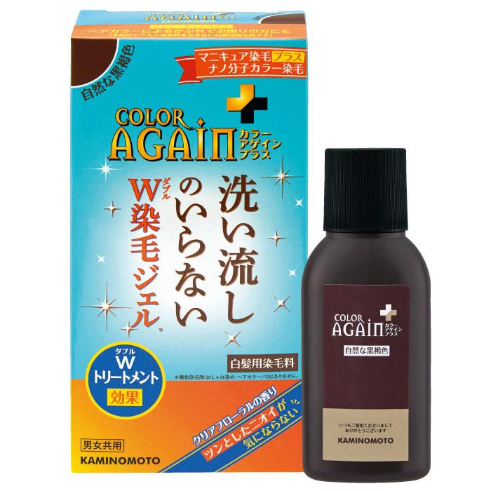 カラーアゲインプラス(DB) 自然な黒褐色