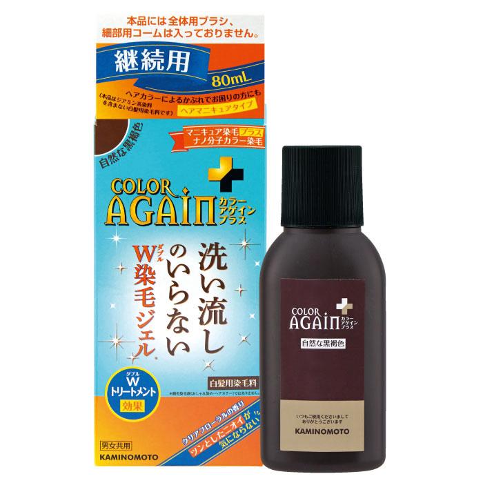 カラーアゲインプラス(DB) 自然な黒褐色 継続用