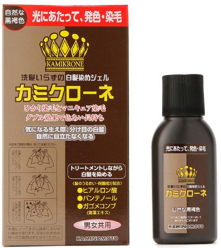 カミクローネ(DB) 自然な黒褐色