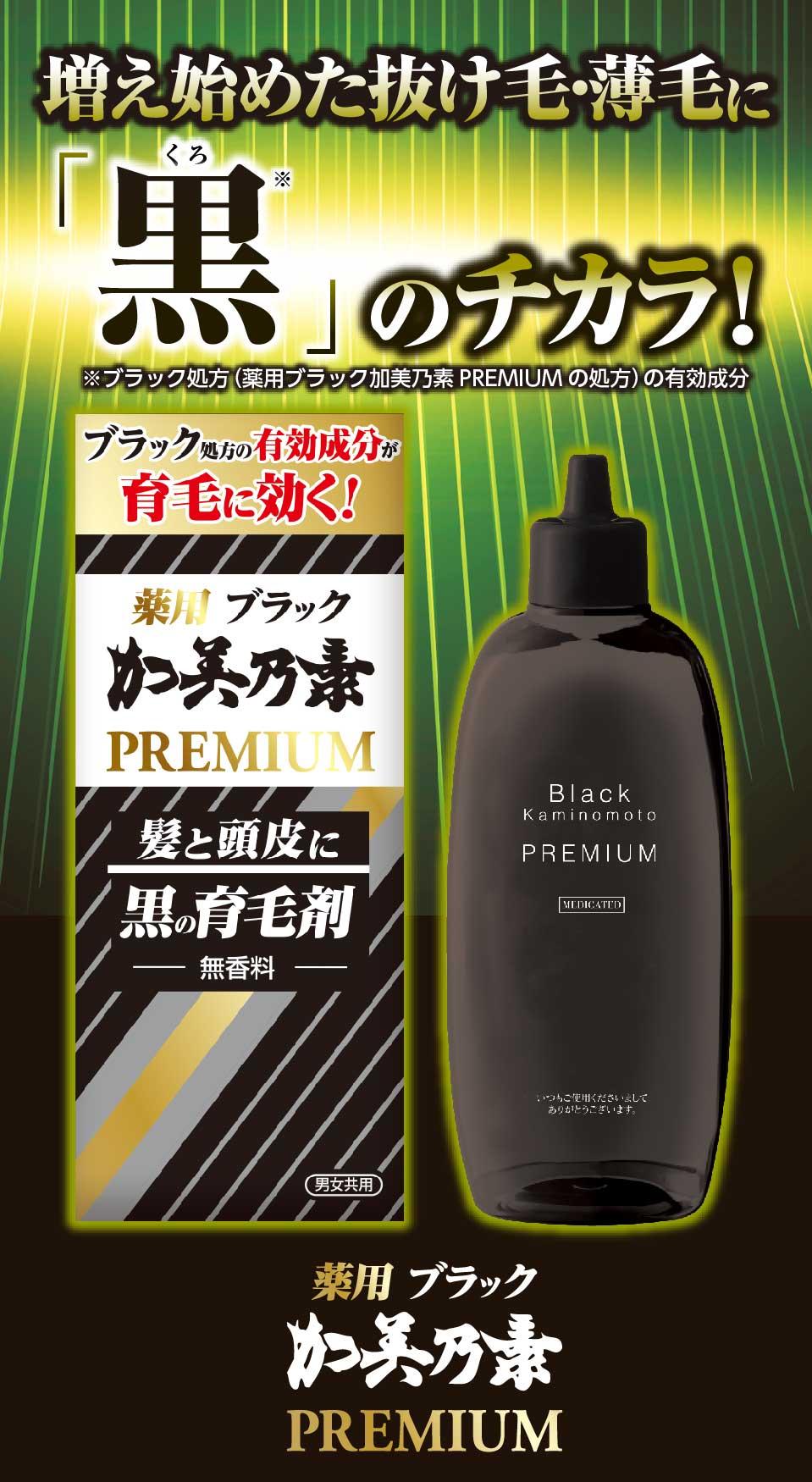 ブラック加美乃素PREMIUM