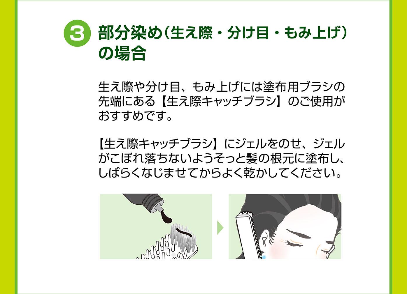 部分染めは生え際キャッチブラシをご使用ください