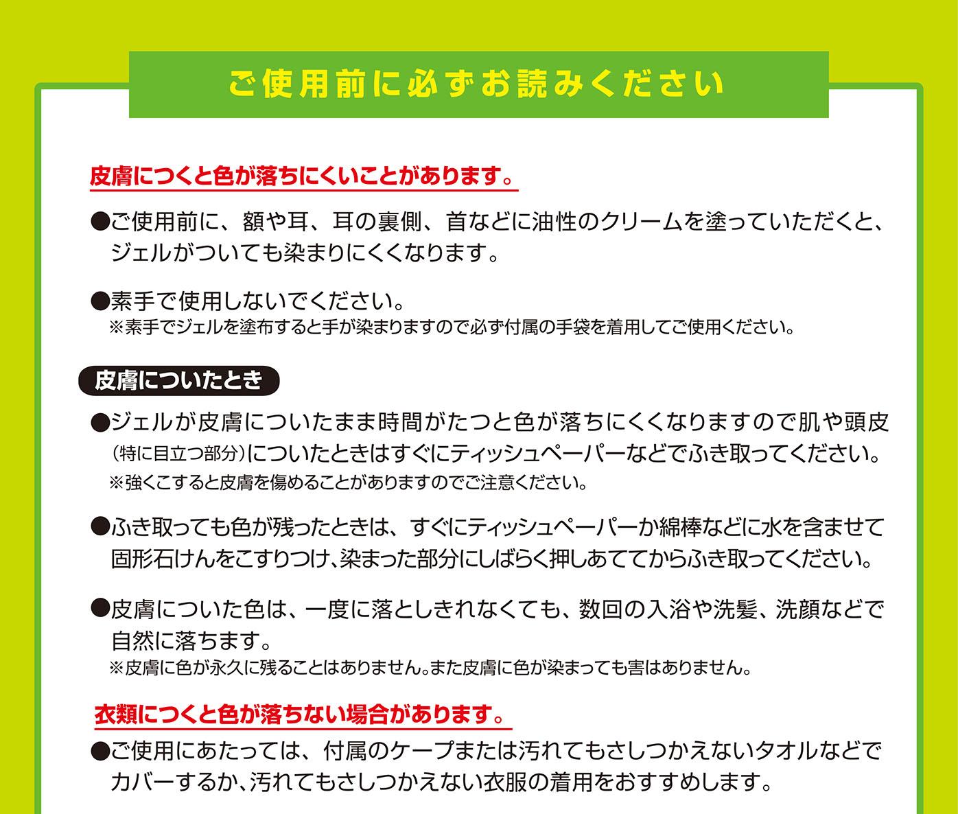カミクローネEX使用上の注意①