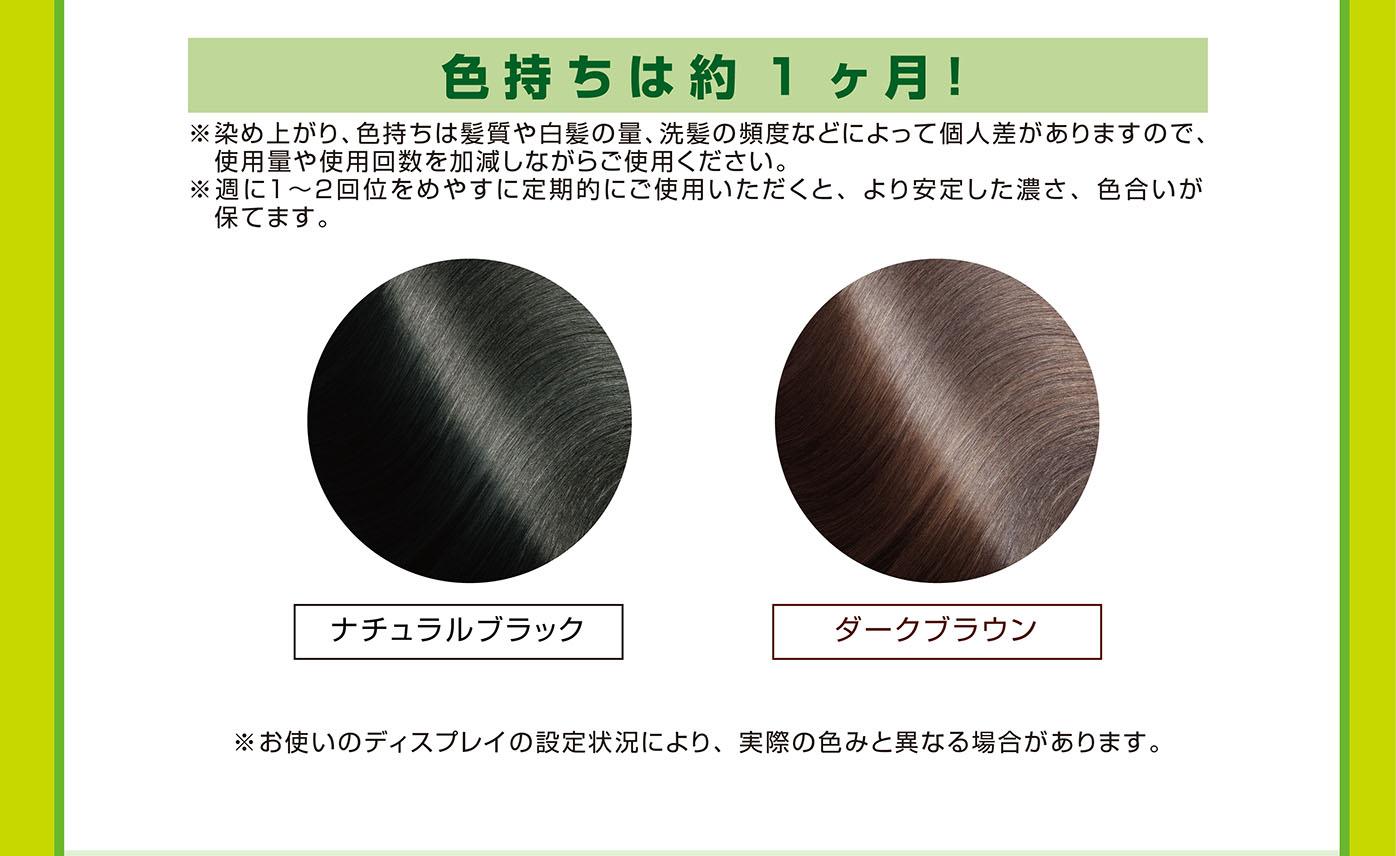色持ちは約1ケ月しっかり白髪を染めます。