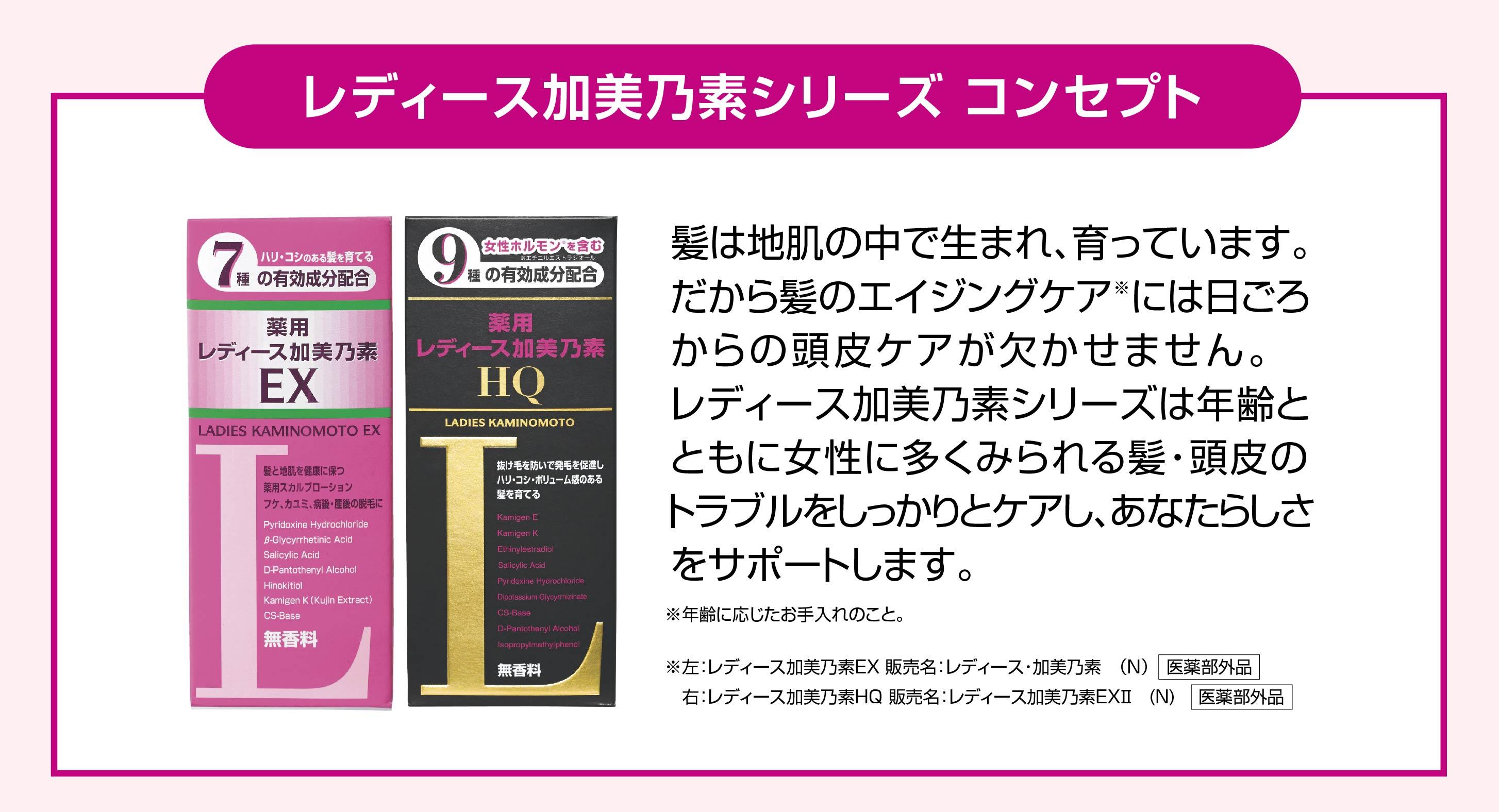 レディース加美乃素シャンプー&トリートメント 製品一覧 株式会社 ...