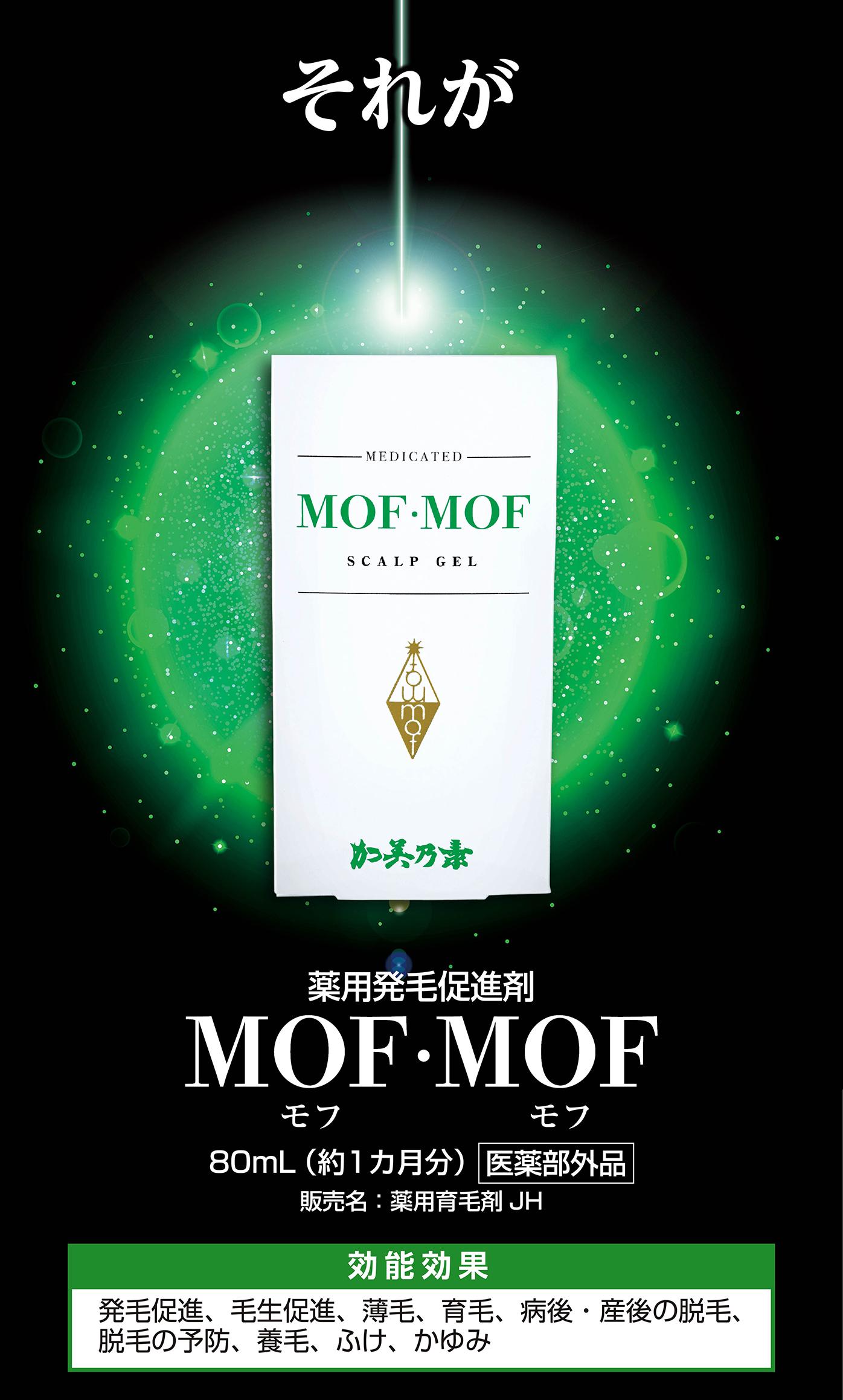 それが薬用発毛促進剤MOF・MOF<もふもふ>
