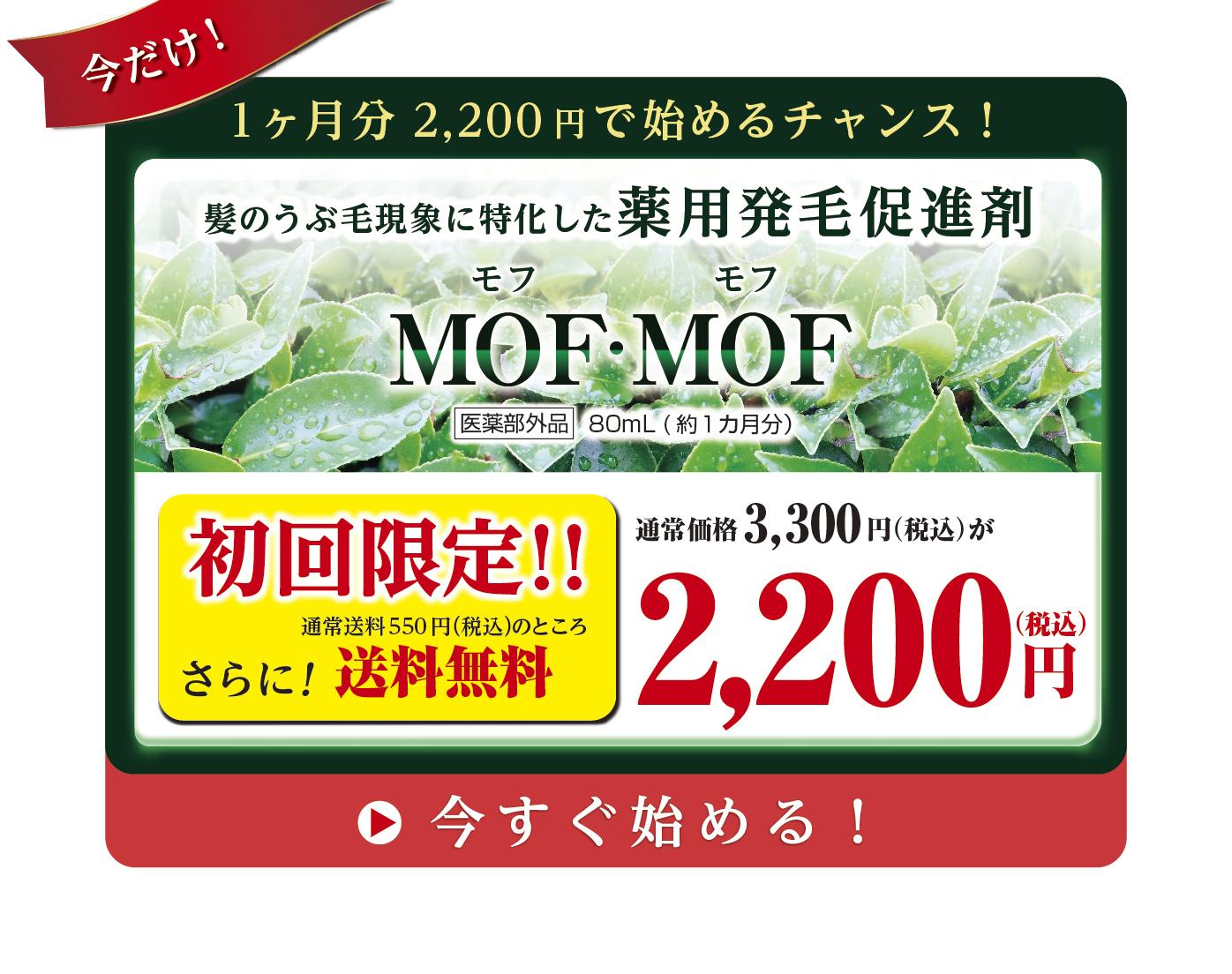 今だけ!初回限定で1080円引き!さらに送料無料!