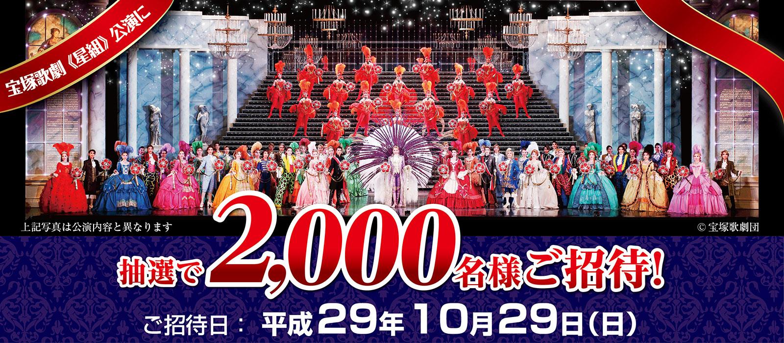 宝塚歌劇に2000名様ご招待!
