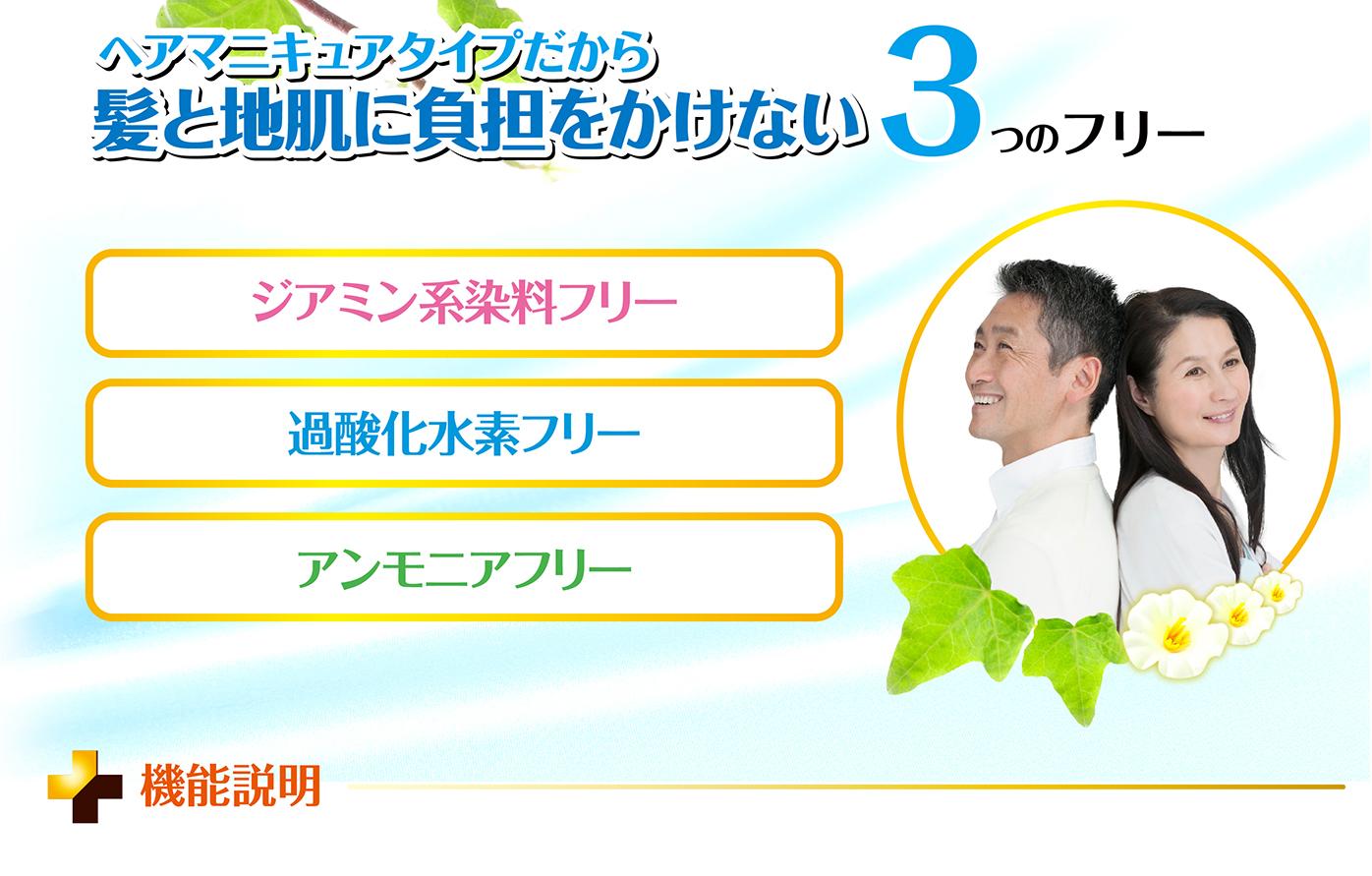 ジアミン系染料フリー・過酸化水素フリー・アンモニアフリー