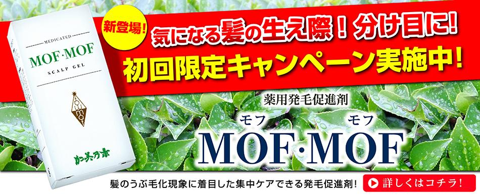 新商品 薬用発毛促進剤MOF・MOF